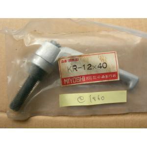 小西製作所 MIYOSHI KR-12X40  未使用品 在庫限り特価品 toyokohan