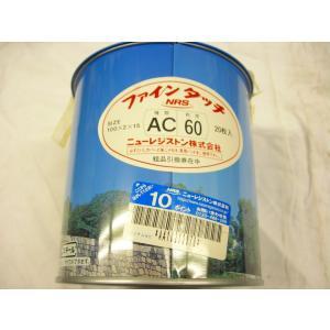 ニューレジストン ファインタッチ 100X2X15 AC60 20枚入り1缶 在庫限り特価 toyokohan
