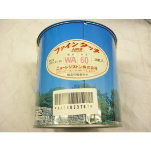 ニューレジストン ファインタッチ 100X2X15 WA60 20枚入り1缶 在庫限り特価 toyokohan