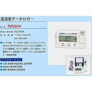 タスコジャパン 温・湿度データロガー TMS80A toyokohan