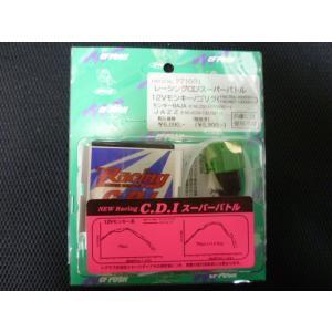 POSH レーシングCDIスーパーバトル 12Vモンキー/ゴリラ・モンキーBAJA・JAZZ