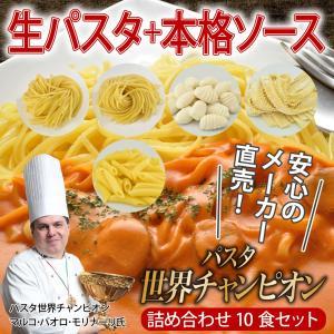 生パスタ4種とソース5種の10食セット(冷蔵、賞味期間60日...