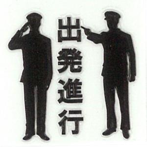 鉄道 蒔絵シール 「出発進行 黒」