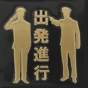鉄道 蒔絵シール 「出発進行 金」