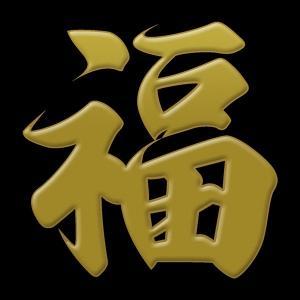 漢字 蒔絵シール「福 金」