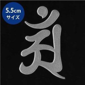 ■日本製 ■柄サイズ 約W3.5cm×H5.5cm ■シールサイズ W6cm×H6cm  柄のみが残...