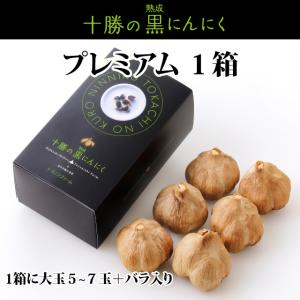 北海道熟成十勝の黒にんにくプレミアム トヨニシファーム 常温発送 北海道十勝産にんにく使用|toyonishifarm