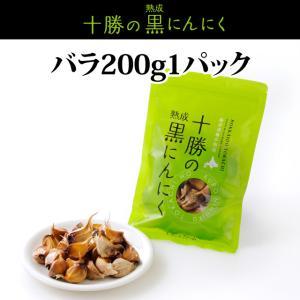 北海道熟成十勝の黒にんにく バラ200g トヨニシファーム 常温発送 北海道十勝産にんにく使用|toyonishifarm