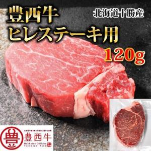 豊西牛ヒレステーキ用 120g トヨニシファーム 冷凍 国産牛 北海道帯広産 赤身肉