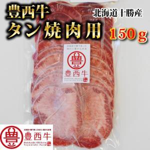 豊西牛タン焼肉用 150g トヨニシファーム 冷凍 国産牛 北海道十勝帯広産 赤身肉 十勝産ブランド牛 豊西牛|toyonishifarm
