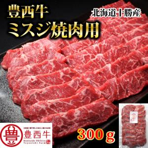 豊西牛ミスジ焼肉用 300g トヨニシファーム 冷凍 国産牛 北海道十勝帯広産 赤身肉 十勝産ブランド牛 豊西牛|toyonishifarm