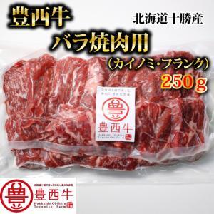 豊西牛バラ(カイノミ・フランク)焼肉用 250gトヨニシファーム 冷凍 国産牛 北海道十勝帯広産 赤身肉 十勝産ブランド牛 豊西牛|toyonishifarm