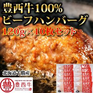 豊西牛の粗挽き肉を100%使用したハンバーグです。  赤身を8割入れ、肉本来の旨さを追求し、食感を柔...