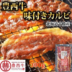 豊西牛味付きカルビ 300g  トヨニシファーム 冷凍 国産 北海道帯広産 赤身肉 十勝産ブランド牛|toyonishifarm
