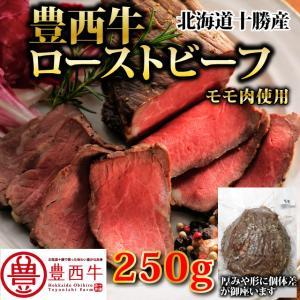 豊西牛モモ肉をオーブンでじっくり焼き上げた本格ローストビーフです。 やわらかな食感と味わうほどにあふ...