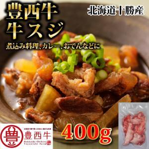 北海道十勝帯広産の赤身肉の美味しい「豊西牛」のスジ肉です。 使いやすいように400gに個包装しており...