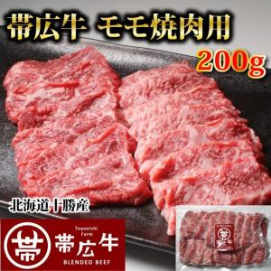 帯広牛モモ焼肉用200g トヨニシファーム 冷凍 国産牛 国内産 北海道帯広産 贈り物 |toyonishifarm