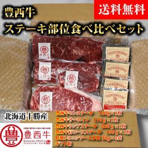 送料無料(一部地域を除く)豊西牛ステーキ部位食べ比べセット トヨニシファーム 冷凍 国内産 豊西牛 お歳暮  toyonishifarm