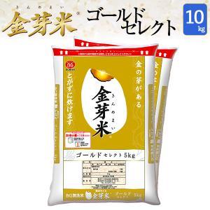金芽米(無洗米)ゴールドセレクト10kg(5kg×2袋)(2...