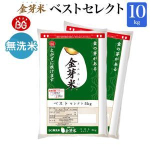 【29年産】ベストセレクト10kg(5kg×2袋) 金芽米(...