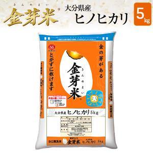 大分県産ヒノヒカリ5kg(29年産) 金芽米(無洗米)【本社...