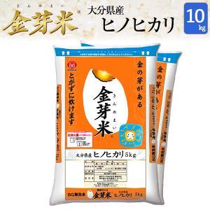 金芽米(無洗米)大分県産ヒノヒカリ10kg(5kg×2袋)(...