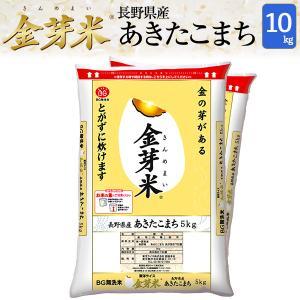 金芽米 (無洗米) 長野県産あきたこまち 10kg(5kg×2袋) 29年産 送料込 きんめまい...