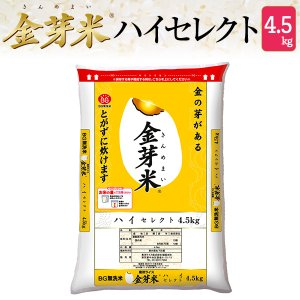 【ポイント5倍】ハイセレクト 4.5kg 金芽米(無洗米)き...