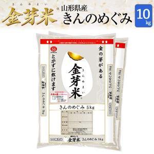 金芽米 (無洗米)  山形県産きんのめぐみ 10kg(5kg...