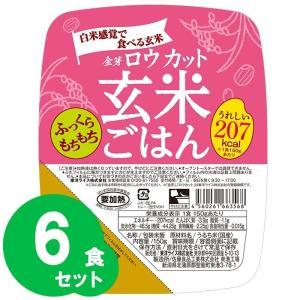 金芽ロウカット玄米ごはん 150g×6食セット 【送料込】(レンジでチンするパックごはん)【免疫力高めるLPS リポポリサッカライド】