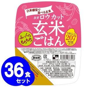 金芽ロウカット玄米ごはん 150g×36食セット 送料込...