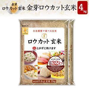 金芽ロウカット玄米 (無洗米) 4kg(2kg×2袋) 長野...