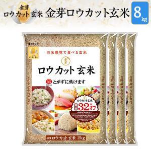 『金芽ロウカット玄米』は新技術により玄米表面にある蝋「ロウ」を除去「カット」した玄米です。それにより...