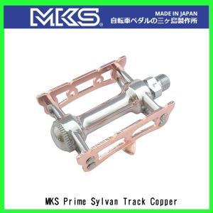 三ヶ島ペダル(MKS) ミカシマ Praime Sylvan Track  Copper ペダル (銅メッキ) 自転車 ペダル 店頭受取送料無料 全国一律送料¥520-|toyorin