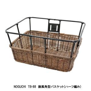 自転車籐風前カゴ NOGUCHI TB-88 籐風角型バスケット(ハーフ編み)  店頭受取送料無料|toyorin
