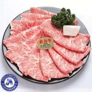 氷温(R)熟成 飛騨牛A5等級ロース肉すき焼き 高速冷凍 500g toyoshiyaseinikuten