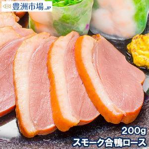 合鴨 特選ロース燻製×1個|toyosushijou
