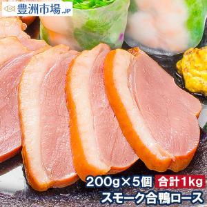 合鴨 特選ロース燻製×5個|toyosushijou