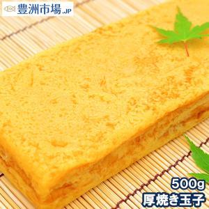 厚焼玉子 400g 冷凍 厚焼き玉子 ノーカット|toyosushijou