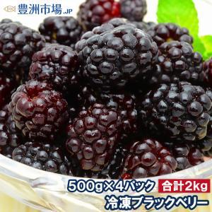 ブラックベリー 冷凍ブラックベリー 2kg 500g×4パック 冷凍フルーツ ヨナナス|toyosushijou