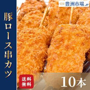 串カツ 串かつ 串揚げ 豚ロース 10本 300g|toyosushijou
