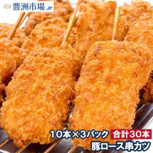 串カツ 串かつ 串揚げ 豚ロース 合計 30本 10本×3パック|toyosushijou