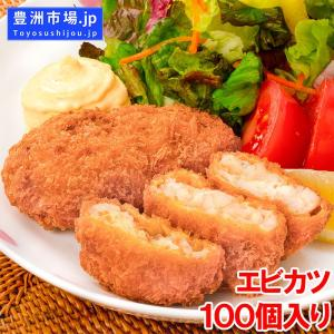 海老かつ エビカツ えびかつ 700g×10パック(70g×10個)|toyosushijou