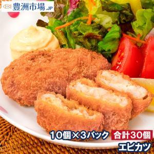 海老かつ エビカツ えびかつ 700g×3パック(70g×10個)|toyosushijou