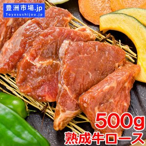 牛ロース焼肉<業務用 500g> 焼くだけで簡単に本場の味を楽しめる!  【牛ロース ロース 焼肉 ...