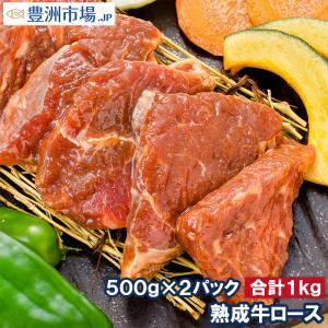牛ロース焼肉<業務用 合計1kg 500g×2パック> 焼くだけで簡単に本場の味を楽しめる!  【牛...
