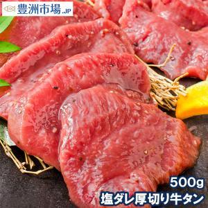 塩ダレ 厚切り 牛たん 牛タン 500g 業務用 厚切り牛タン たん塩 仙台名物 焼肉 鉄板焼き ステーキ BBQ ギフト|toyosushijou