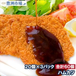 ハムカツ 昔ながらのハムカツ 合計60個 20個×3パック 3kg (ハム ソーセージ)|toyosushijou