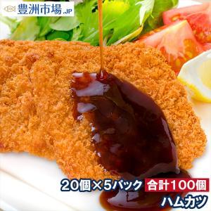 ハムカツ 昔ながらのハムカツ 合計100個 20個×5パック 5kg (ハム ソーセージ)|toyosushijou