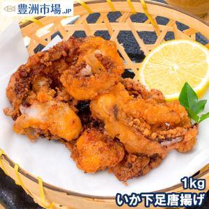 いか下足唐揚げ 1kg (イカゲソ いかげそ)|toyosushijou